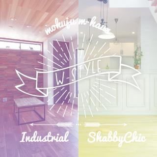 インダストリアル/シャビーシックスタイルの家