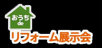 おうちdeリフォーム展示会