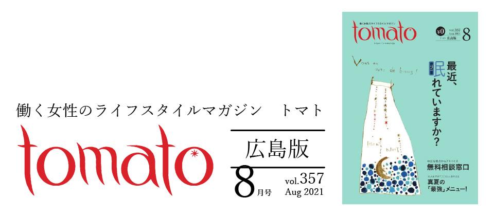 働く女性のライフスタイルマガジン『tomato』広島版8月号