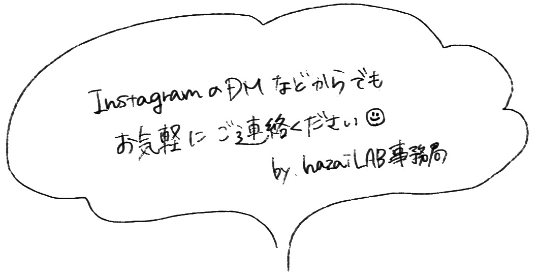 InstagramのDMなどからでもお気軽にご連絡ください!